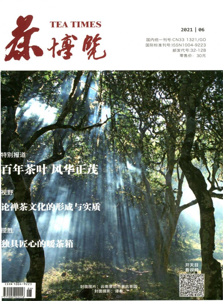 茶博览杂志
