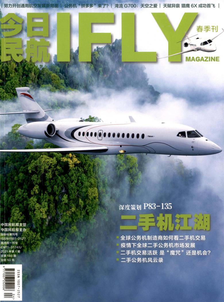 今日民航杂志
