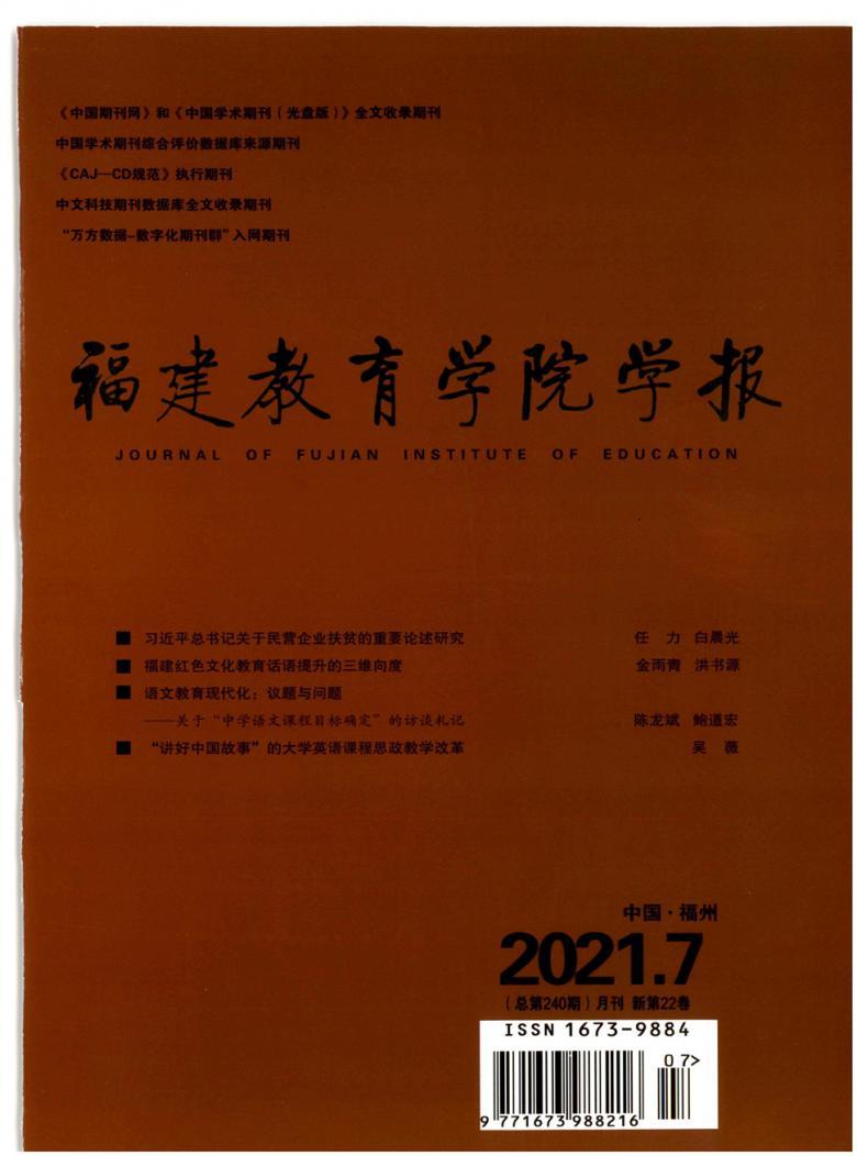 福建教育学院学报杂志