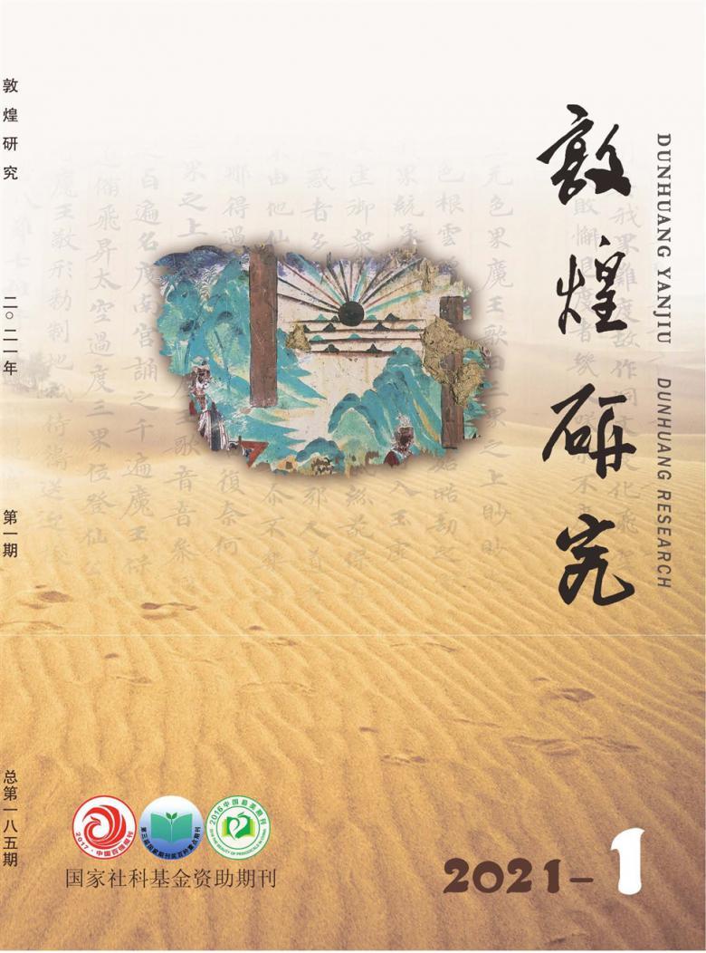 敦煌研究杂志