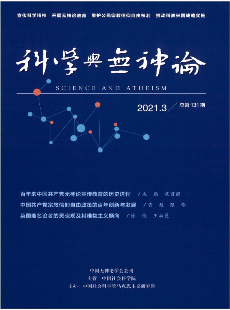 科学与无神论杂志