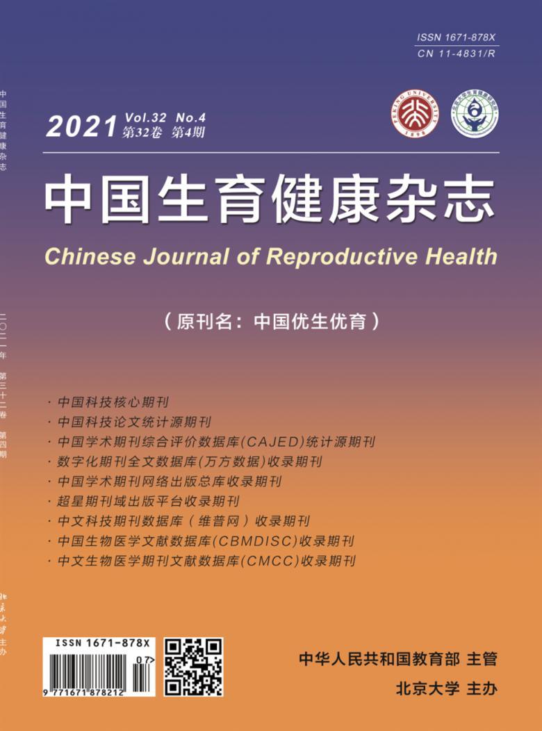 中国生育健康杂志