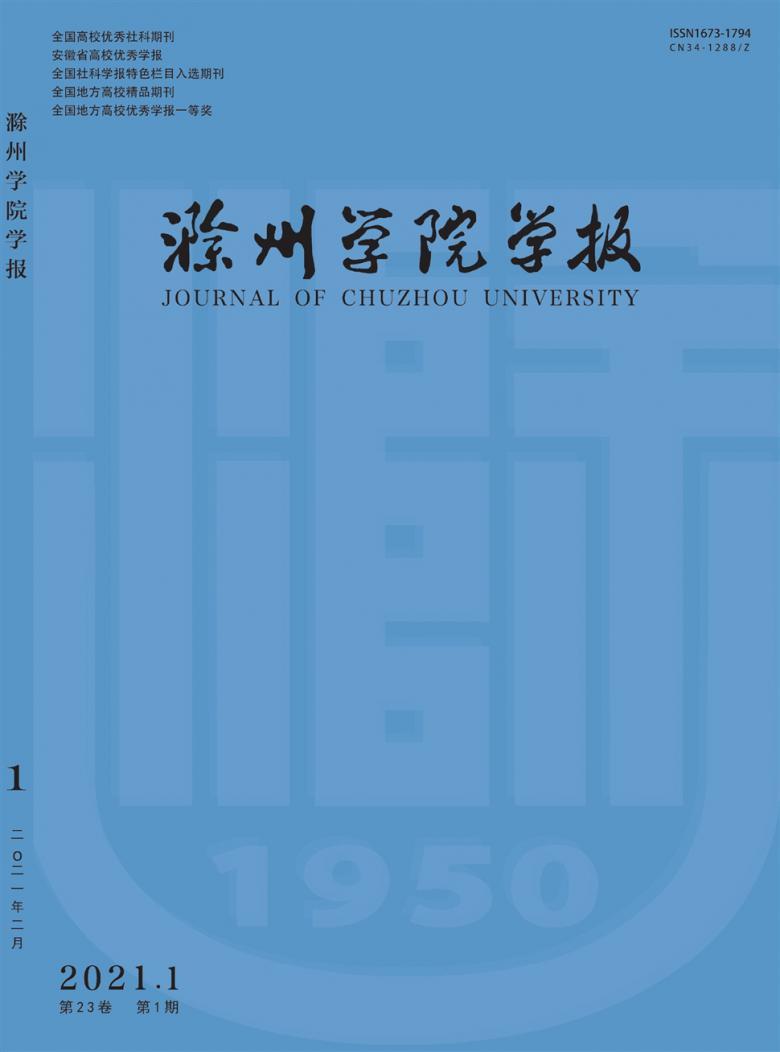 滁州学院学报杂志