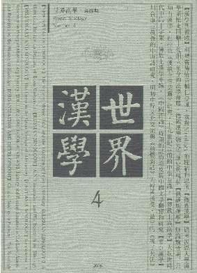 世界汉学杂志