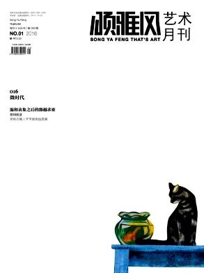 颂雅风·艺术月刊杂志