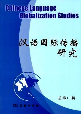 汉语国际传播研究杂志