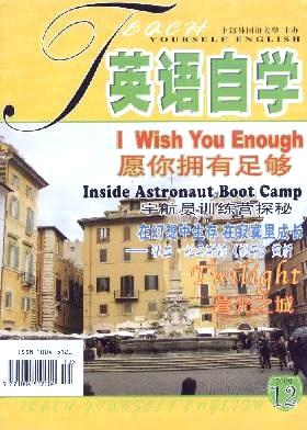 英语自学杂志