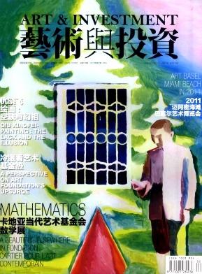 艺术与投资杂志
