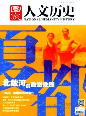 国家人文历史杂志