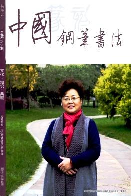 中国钢笔书法杂志