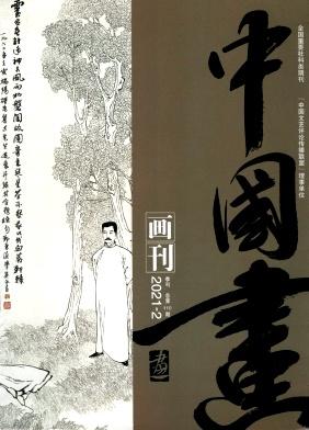 中国画画刊杂志