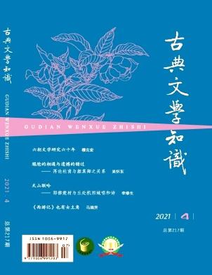 古典文学知识杂志
