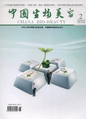 中国生物美容杂志