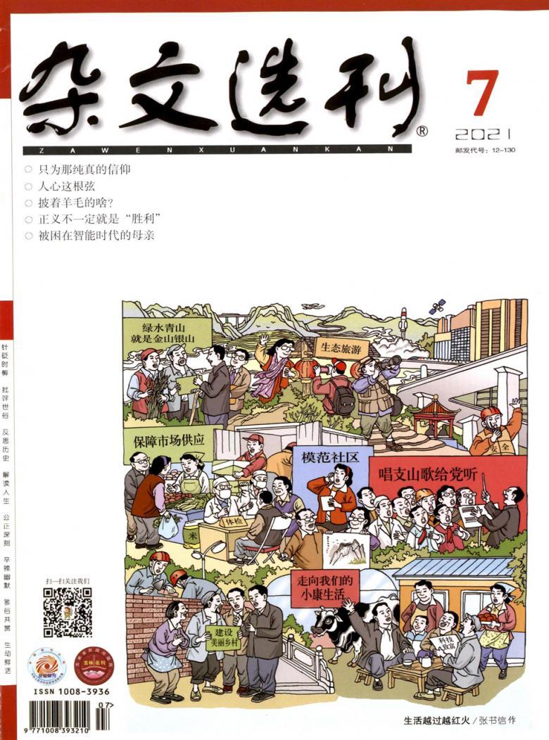 杂文选刊杂志