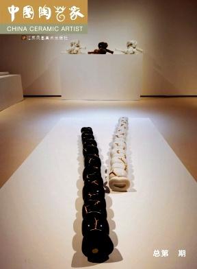 中国陶艺家杂志