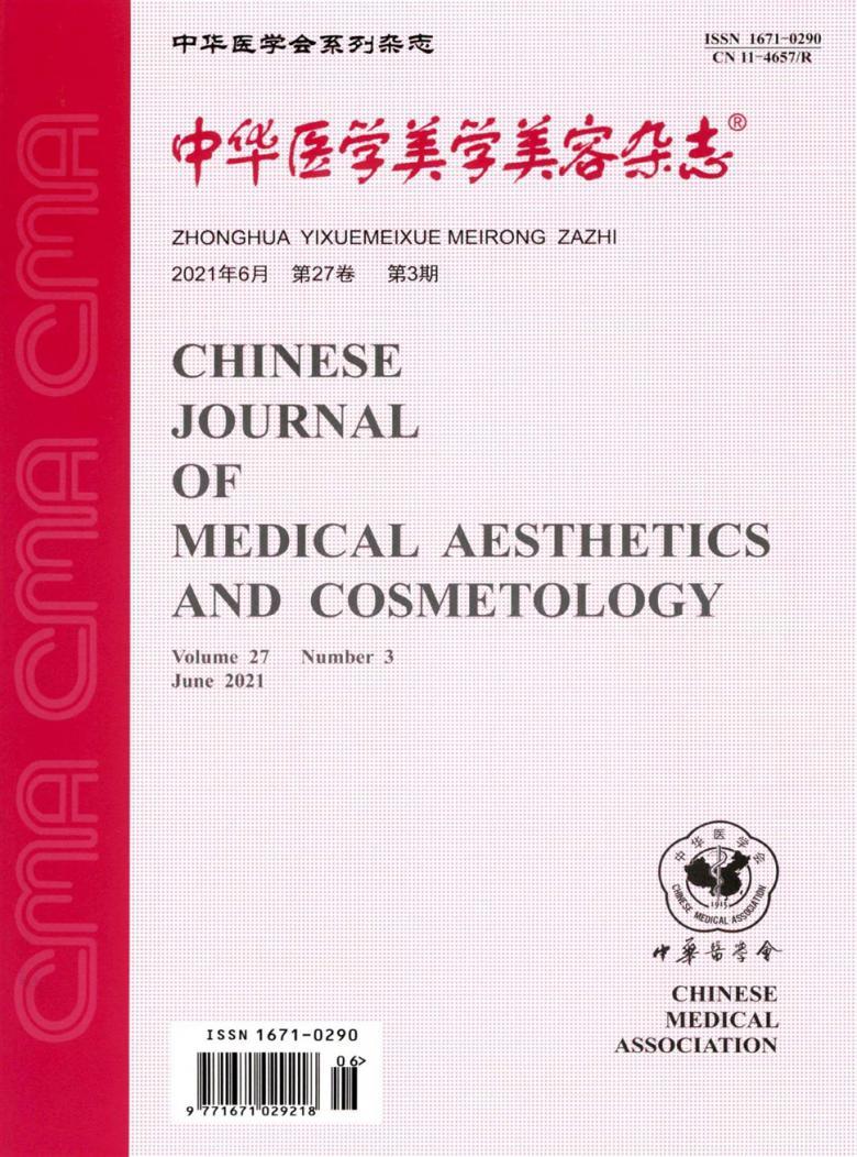 中华医学美学美容杂志