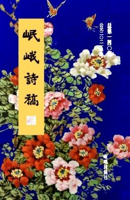 岷峨诗稿杂志