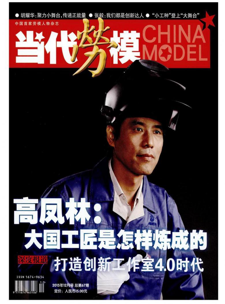当代劳模杂志