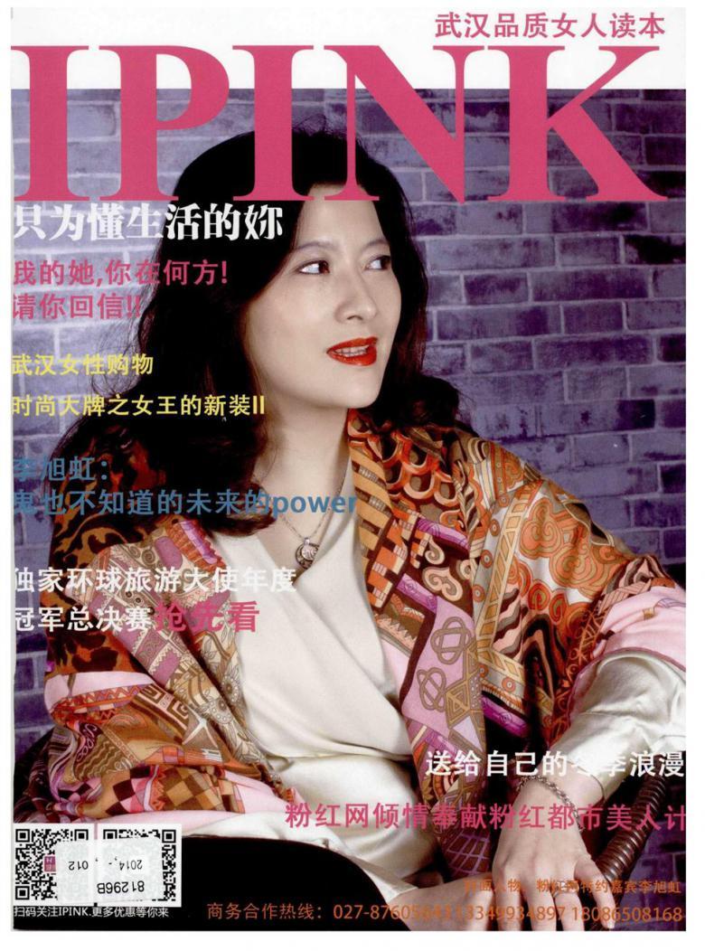 中外女性健康杂志