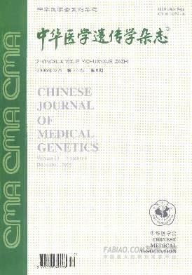 中华医学遗传学杂志