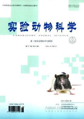 实验动物科学杂志