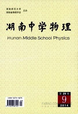湖南中学物理杂志