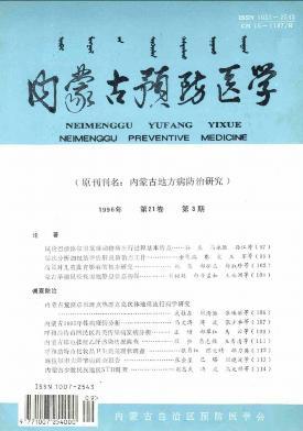 内蒙古预防医学杂志