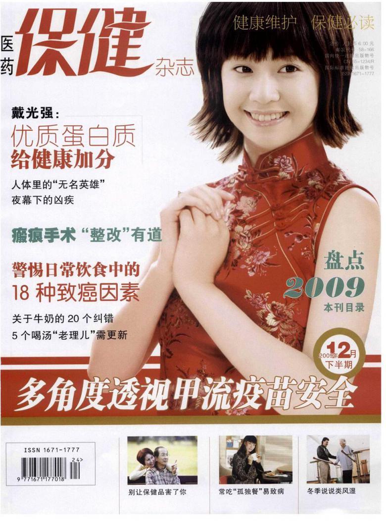 医药保健杂志