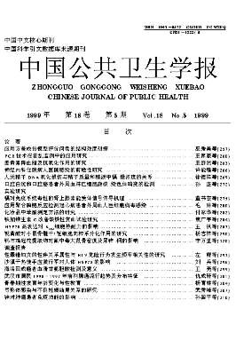 中国公共卫生学报杂志