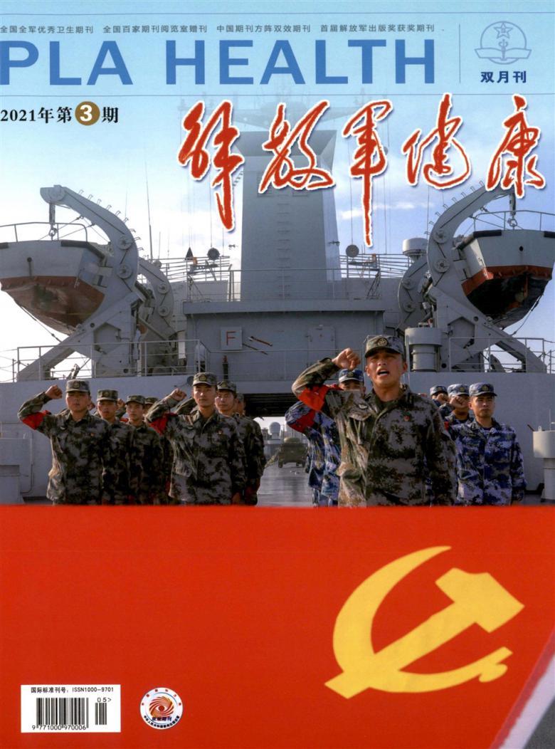 解放军健康杂志