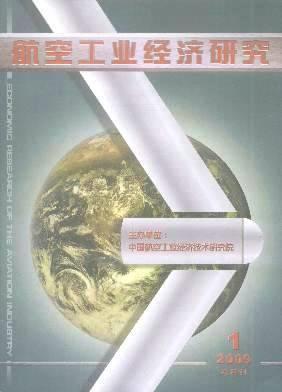 航空工业经济研究杂志