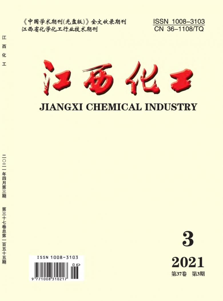 江西化工杂志