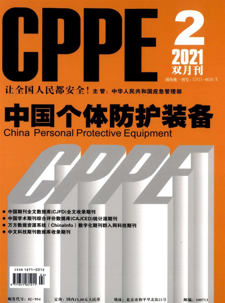 中国个体防护装备杂志