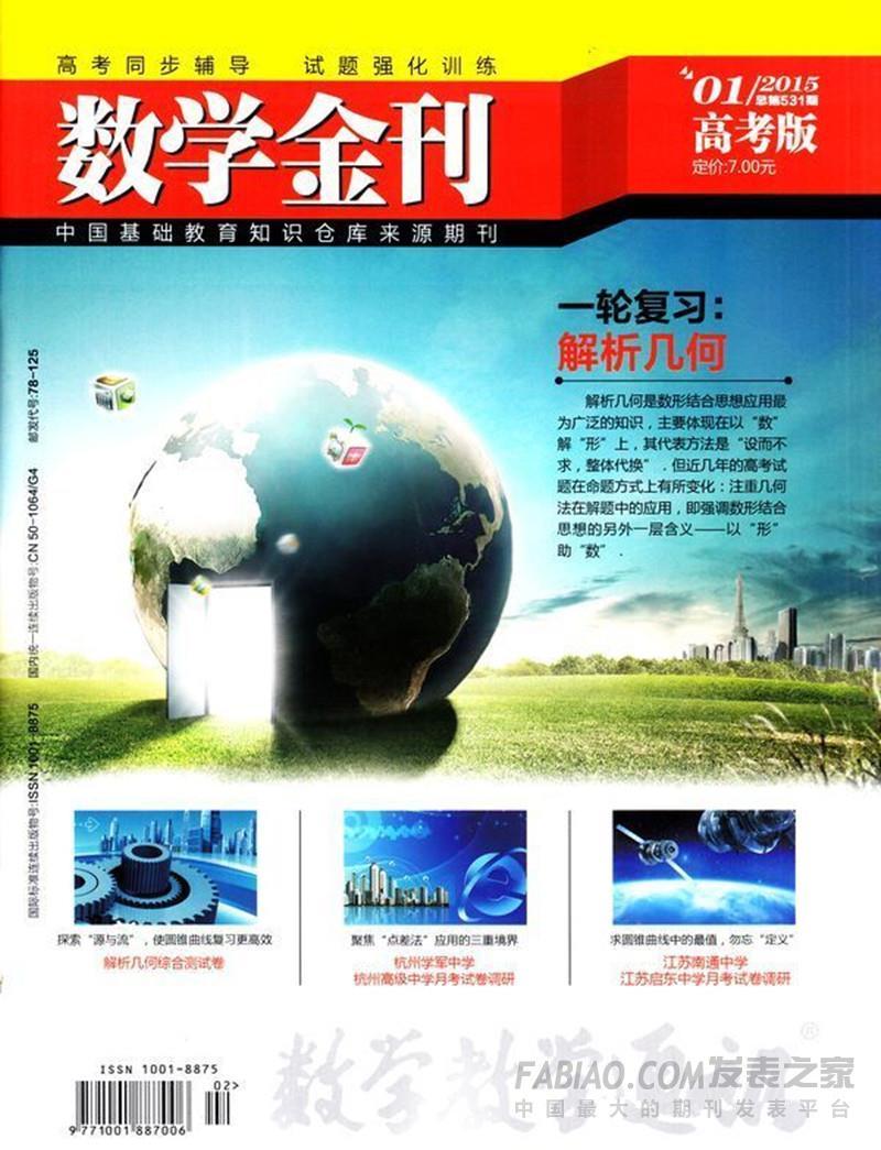 数学金刊杂志