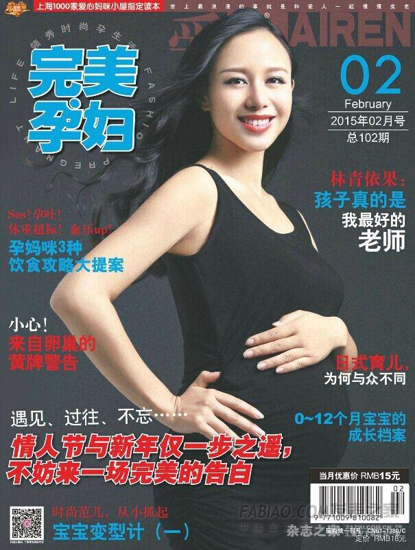 完美孕妇杂志