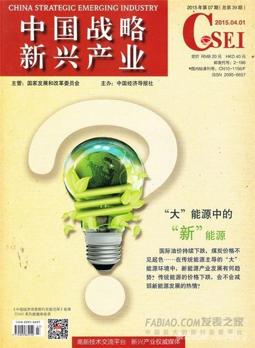中国战略新兴产业杂志