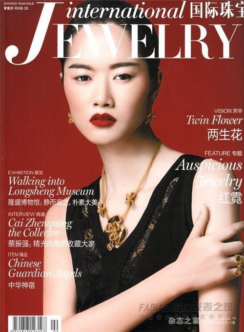 国际珠宝杂志