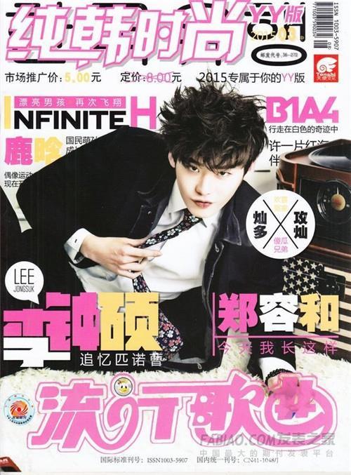 纯韩时尚杂志