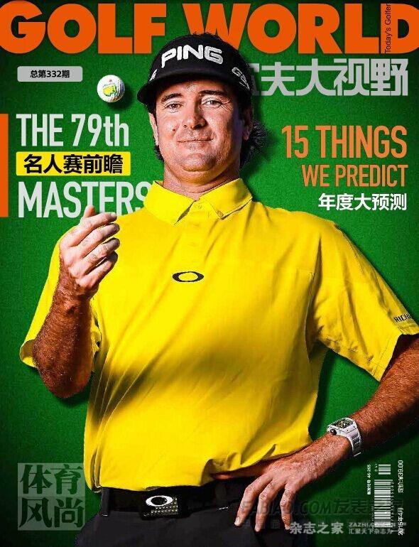 高尔夫大视野杂志