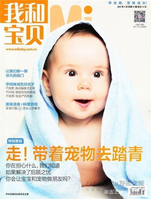 Mi我和宝贝杂志