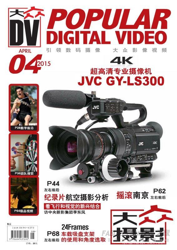 大众DV杂志