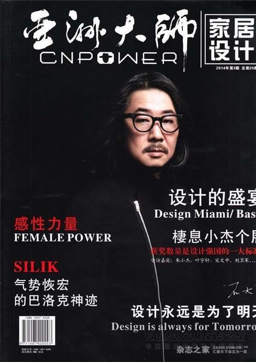亚洲大师杂志