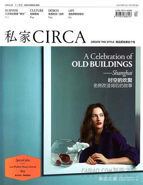 私家CIRCA杂志