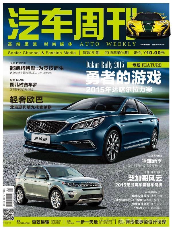汽车周刊杂志