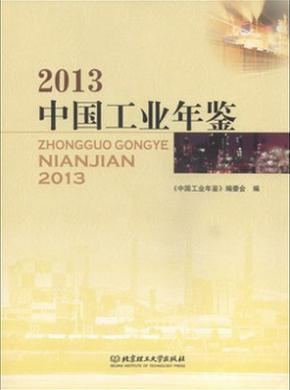 中国工业年鉴杂志