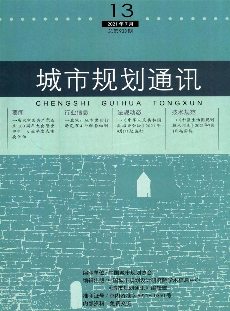城市规划通讯杂志