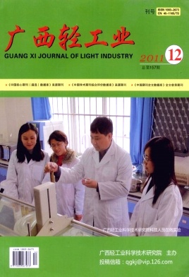 广西轻工业杂志