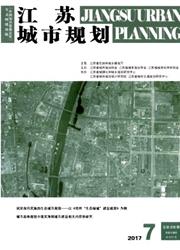 江苏城市规划杂志