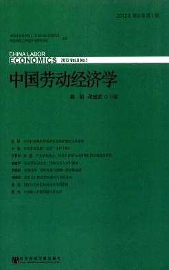 中国劳动经济学杂志