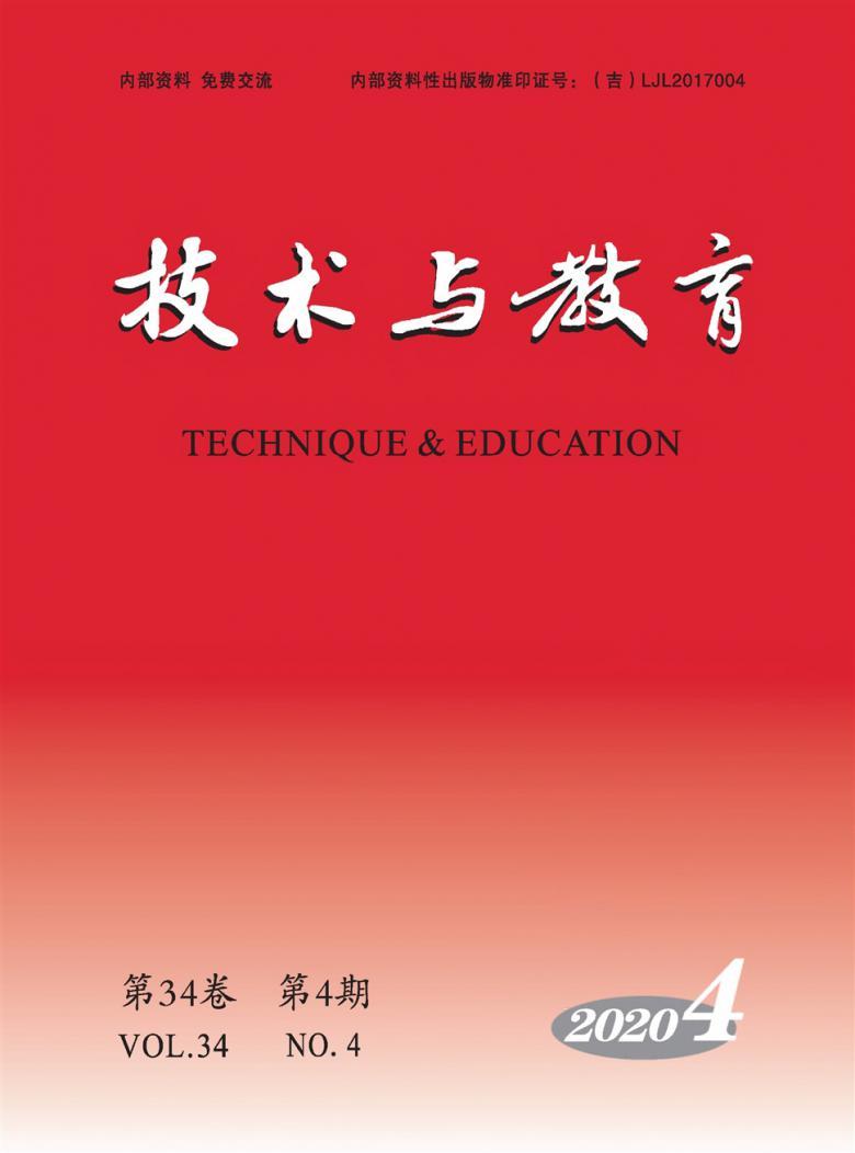 技术与教育杂志